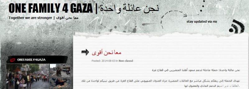 حملة عاجلة لدعم صمود اهلنا في غزة