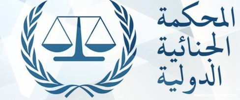 نص الشكوى المرفوعة إلى المحكمة الجنائية الدولية