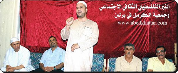 مأدبة إفطار جماعي نظمه المنبر الفلسطيني الثقافي الاجتماعي