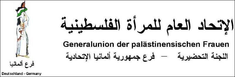بيان حول حملة التبرع كلنا فلسطينيون في المانيا