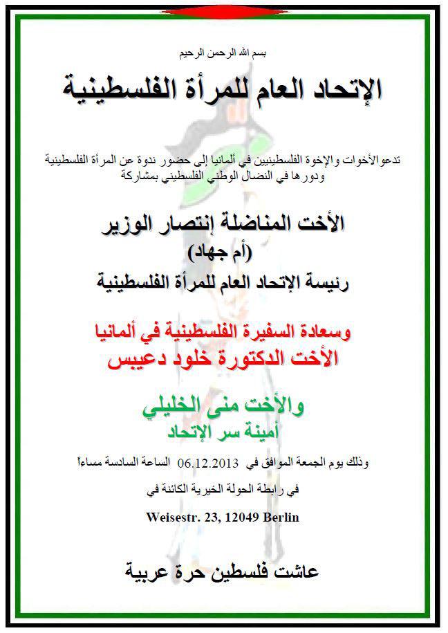 دعوة عامة في برلين من الإتحاد العام للمرأة الفلسطينية