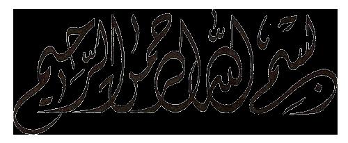 الحاجة فوزية سويدان ام مروان في ذمة الله