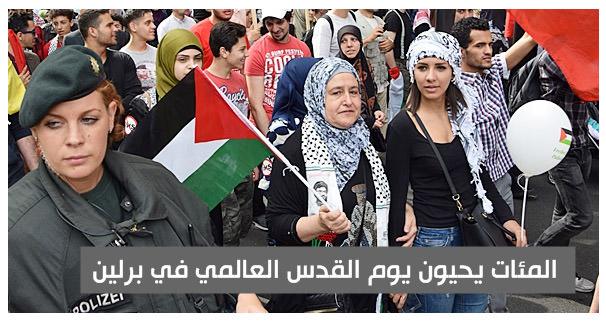 المئات يحيون يوم القدس العالمي في العاصمة الالمانية برلين
