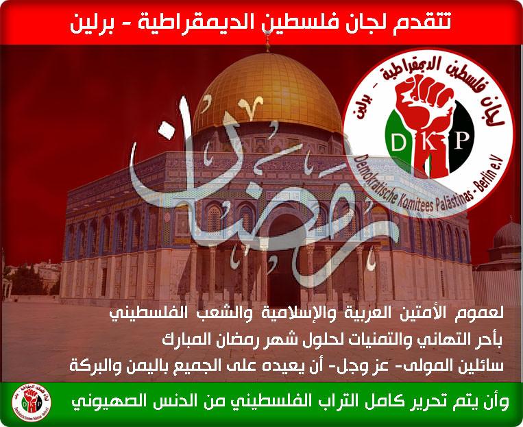 تتقدم لجان فلسطين الديمقراطية - برلين بأحر التهاني والتمنيات لحلول شهر رمضان المبارك