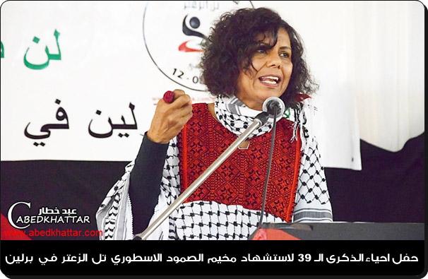 حفل احياء الذكرى الـــ 39 لاستشهاد مخيم الصمود الاسطوري تل الزعتر في برلين