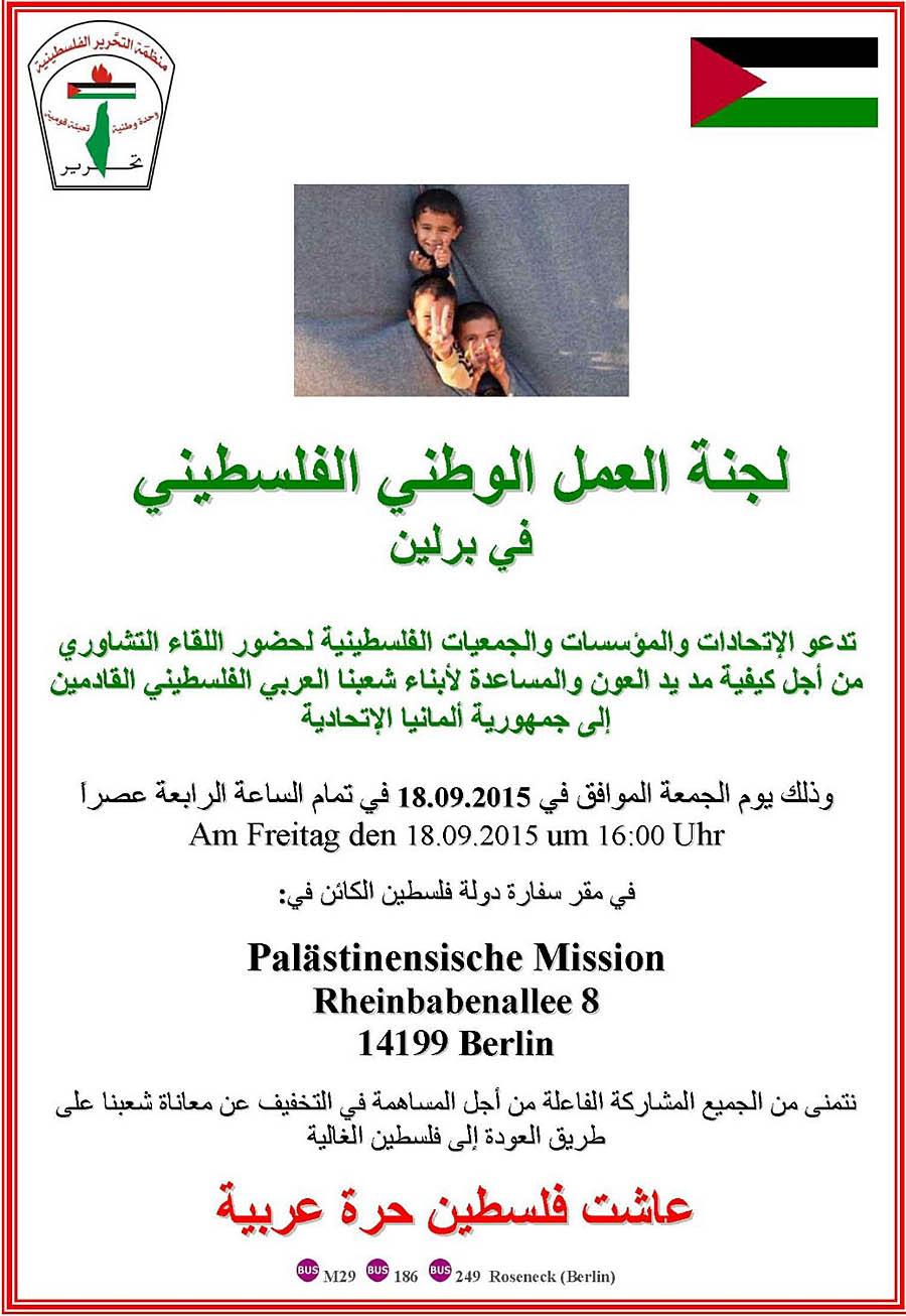 دعوة / من اجل يد العون لابناء شعبنا الفلسطيني القادمين الى المانيا