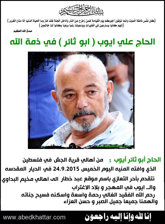 الحاج أبو ثائر أيوب في ذمة الله