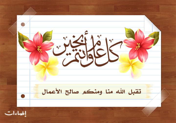بمناسبة عيد الأضحى المبارك كل عام وانتم بخير