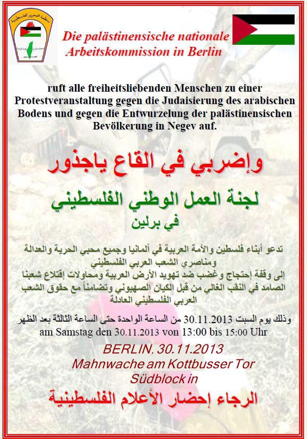 دعوا الى وقفة إحتجاج وغضب ضد تهويد الأرض العربية
