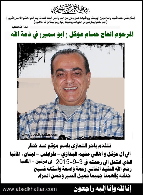 المرحوم الحاج حسام عوكل - ابو سمير / في ذمة الله