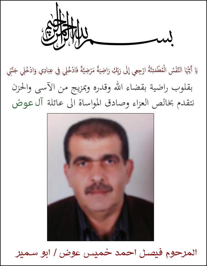 وفاة اخوكم المرحوم فيصل احمد خميس عوض ابو سمير