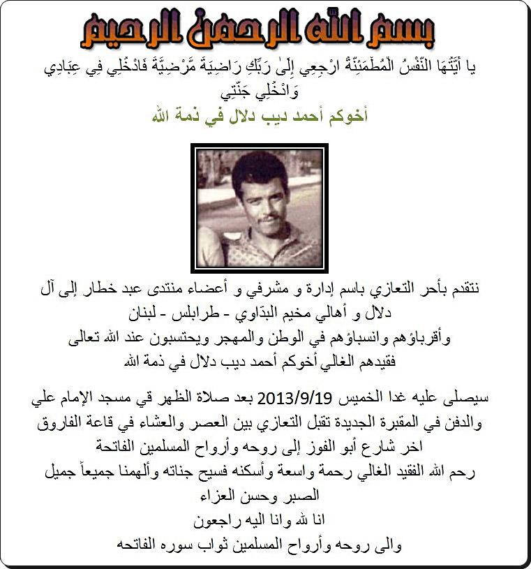أخوكم أحمد ديب دلال في ذمة الله