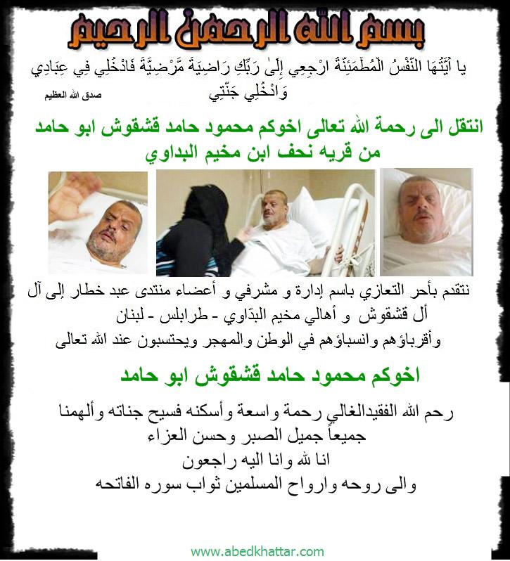 أخوكم محمود حامد قشقوش [ ابو حامد ] في ذمة الله