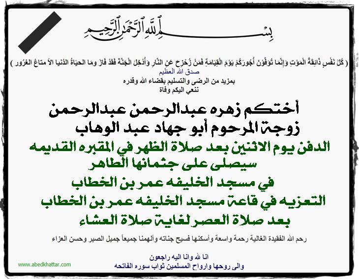 أختكم زهره عبدالرحمن عبدالرحمن في ذمة الله