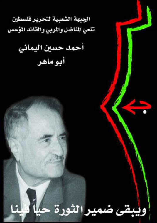 الجبهة الشعبية تنعي الرفيق أحمد حسين اليماني / أبو ماهر