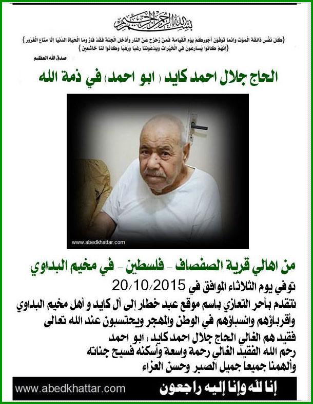الحاج جلال احمد كايد [ ابو احمد ] في ذمة الله