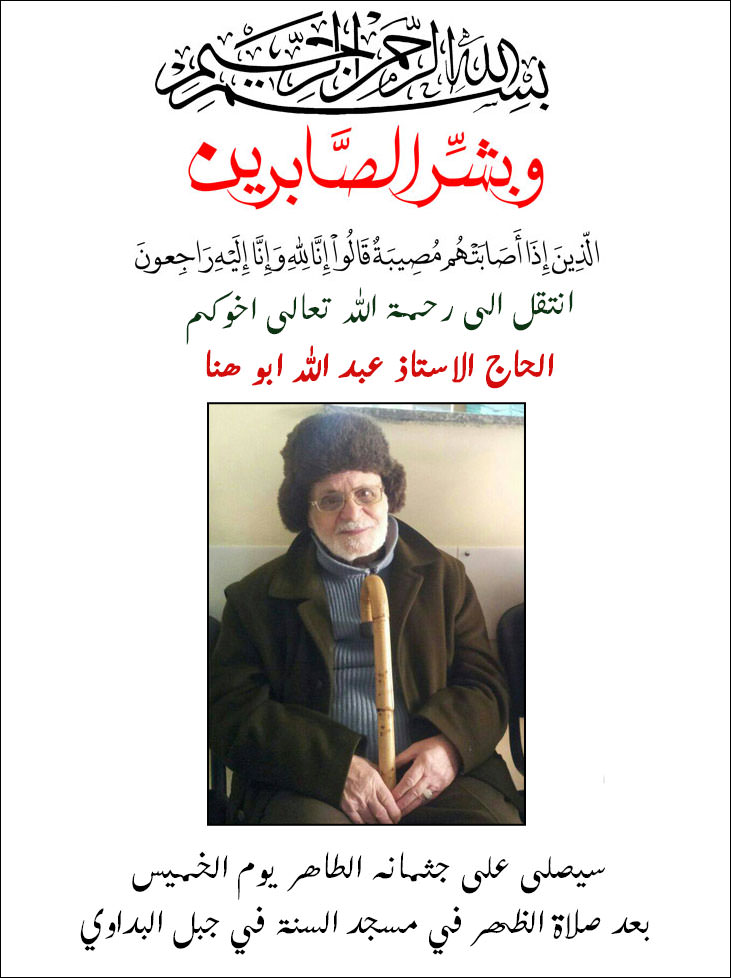 أخوكم الحاج الاستاذ عبد الله ابو هنا في ذمة الله