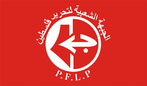 الجبهة الشعبية احيت الذكرى 44 بمشاركة شعبية وسياسية كثيفة