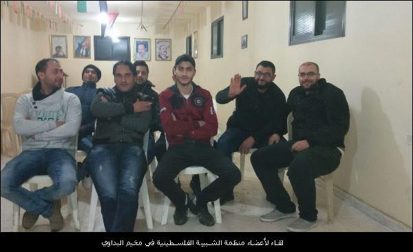 لقاء لأعضاء منظمة الشبيبة الفلسطينية في مخيم البداوي