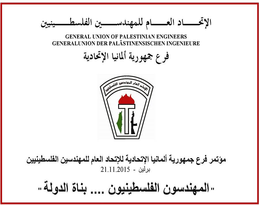 بيان صادر عن مؤتمر الإتحاد العام للمهندسين الفلسطينيين فرع جمهورية