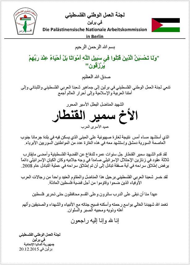 لجنة العمل الوطني الفلسطيني تنعي الشهيد سمير القنطار