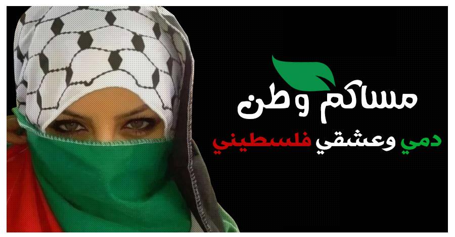 صباحكم ومساكم وطن / دمي وعشقي فلسطيني