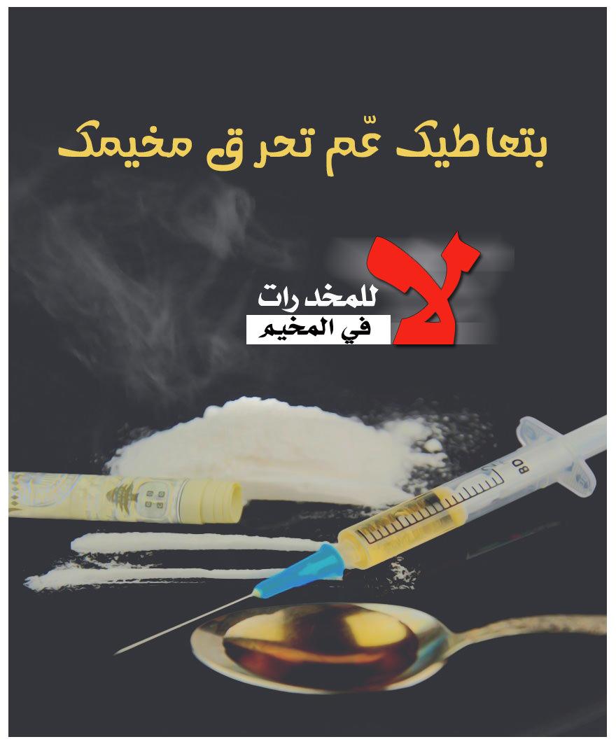 لا للمخدرات في مخيم البداوي