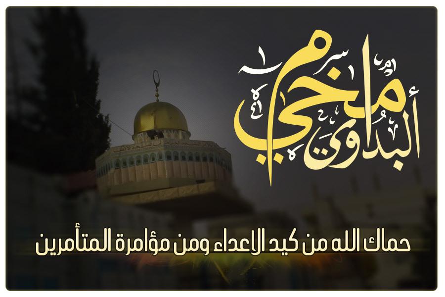 حماك الله من كيد الاعداء ومن مؤامرة المتأمرين / مخيم البداوي