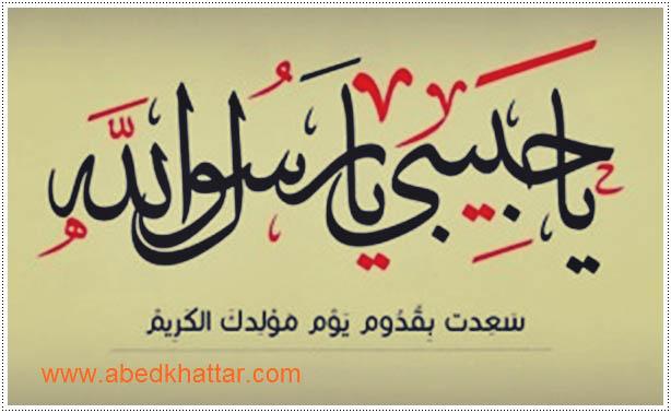 عيد المولد النبوي الشريف لعام 1436/2015هجري