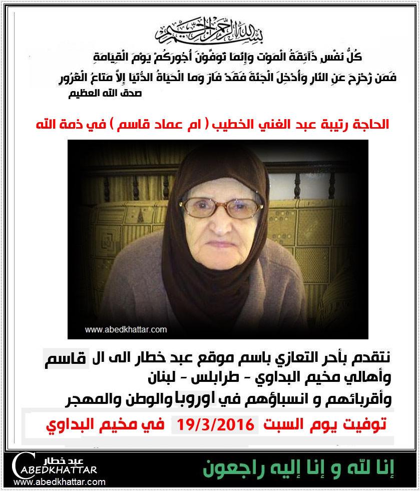 اختكم الحاجة رتيبة عبد الغني الخطيب ( ام عماد قاسم ) في ذمة الله