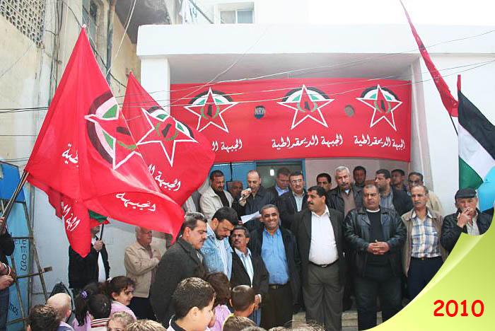 اعتصام جماهيري للجبهة الديمقراطية في مخيم البداوي بمناسبة ذكرى يوم الأرض الفلسطينية