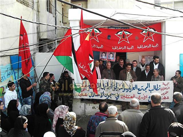 اعتصام جماهيري للجبهة الديمقراطية في البداوي تضامناَ مع ابراهيم ابو حجلة