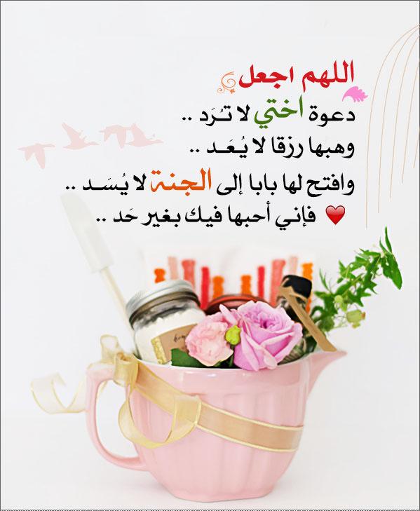 اللهم اجعل دعوة اختي لا تـُرَد .. وهبها رزقا لا يُعَـد ..