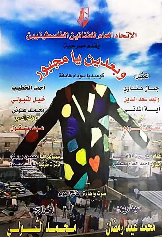 مسرحية الجكيت يا مجبور في مخيم البداوي