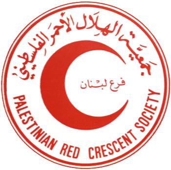 جمعية الهلال الأحمر الفلسطيني - إقليم لبنان