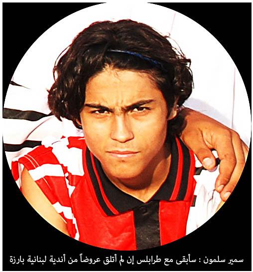 سمير سلمون || سأبقى مع طرابلس إن لم أتلق عروضاً من أندية لبنانية بارزة