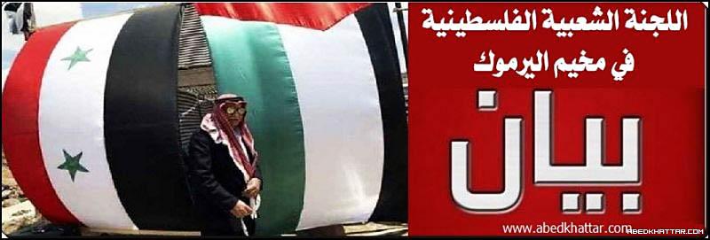 بيان صحفي صادر عن اللجنة الشعبية الفلسطينية في مخيم اليرموك