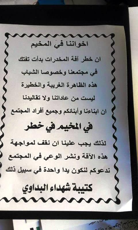 منشورات في مخيم البداوي تحذر من آفة المخدرات