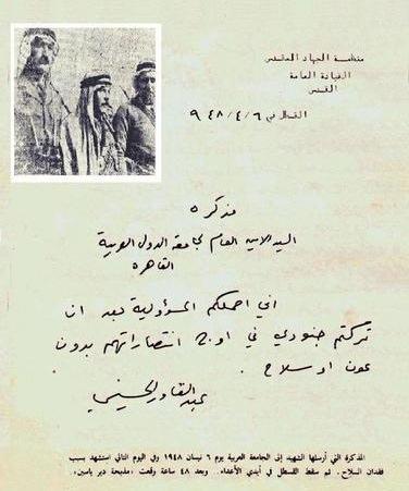 68 عاما على استشهاد القائد عبد القادر الحسيني