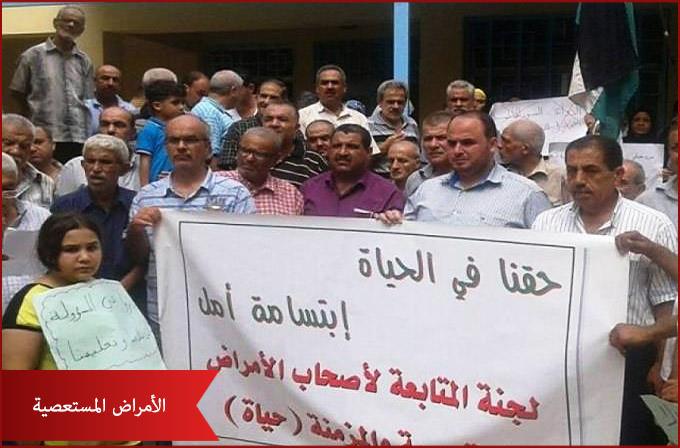 اعتصام لأصحاب الأمراض المستعصية في مخيم البداوي