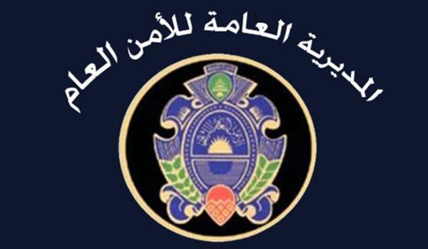الأمن العام اللبناني أعلن صلاحية وثائق سفر الفلسطينيين اللاجئين في لبنان