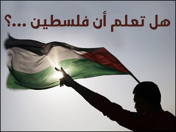 هل تعلم أن فلسطين ...؟