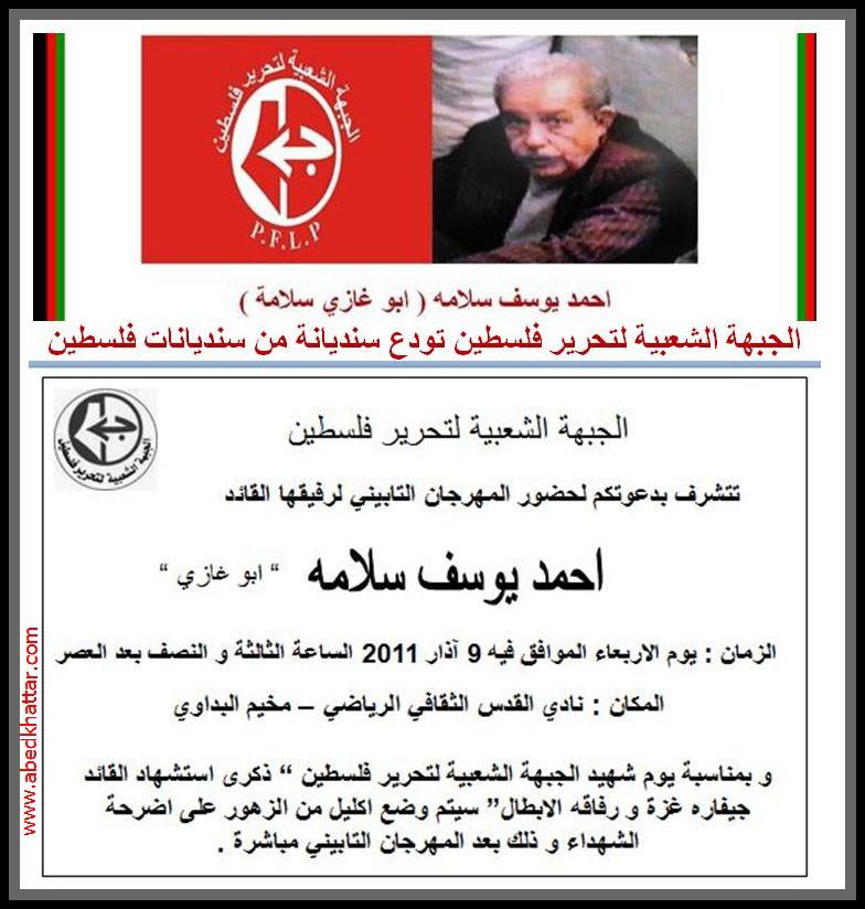 دعوة لحضور المهرجان التأبيني للقائد احمد يوسف سلامه - ابو غازي