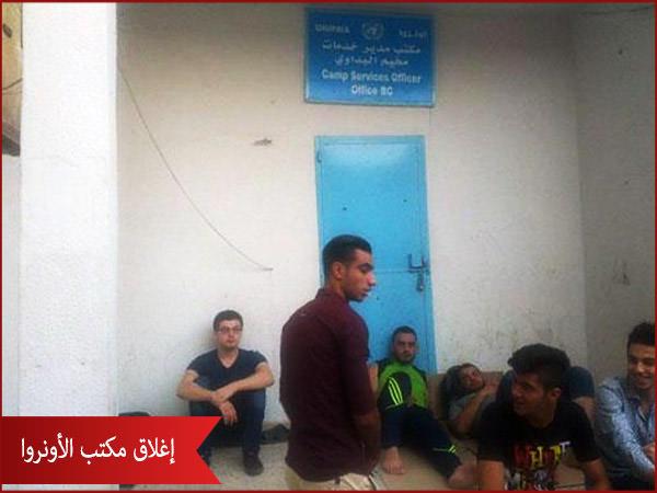 إغلاق مكتب الأونروا في مخيم البداوي