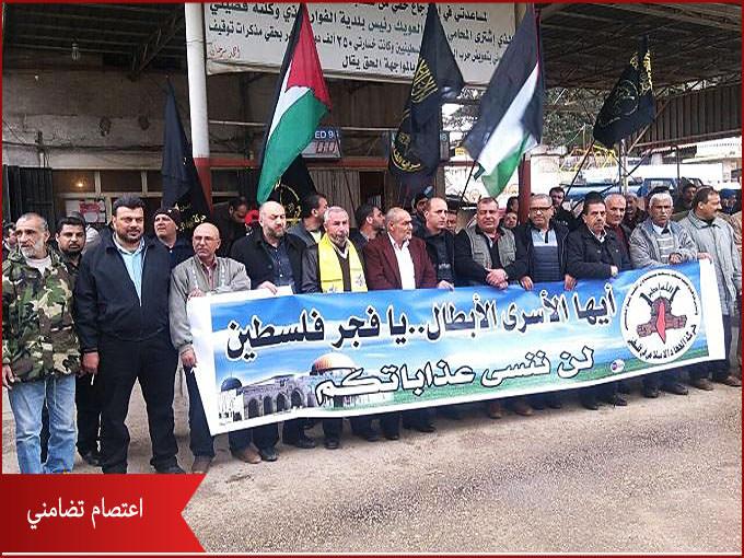 اعتصام تضامني مع الأسرى في مخيم البداوي