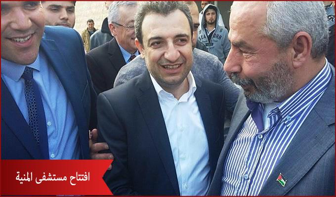 أبو حهاد فياض يشارك في افتتاح مستشفى المنية الحكومي