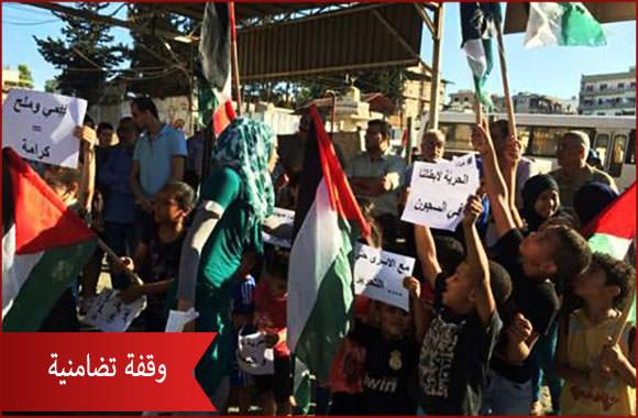 وقفة تضامنية مع الأسرى في مخيم البداوي