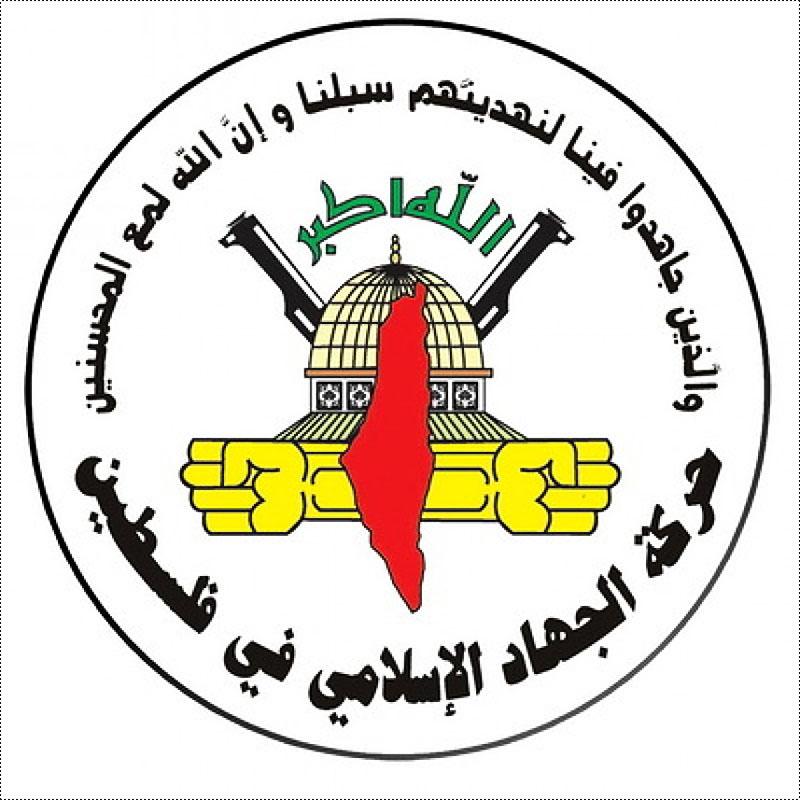 حركة الجهاد الإسلامي تدين اغتيال زيدان وتحذر من الفتنة