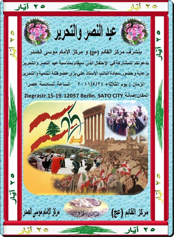 دعوة من مركز القائم في برلين بمناسبة عيد النصر والتحرير