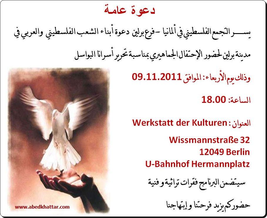 دعوة في برلين للإحتفال الجماهيري بمناسبة تحرير أسرانا البوايل